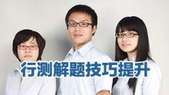 2015年北京公务员考试行测视频之行测解题技巧提升