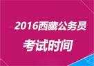 2016年西藏公务员考试时间