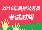 2016年贵州公务员考试笔试时间