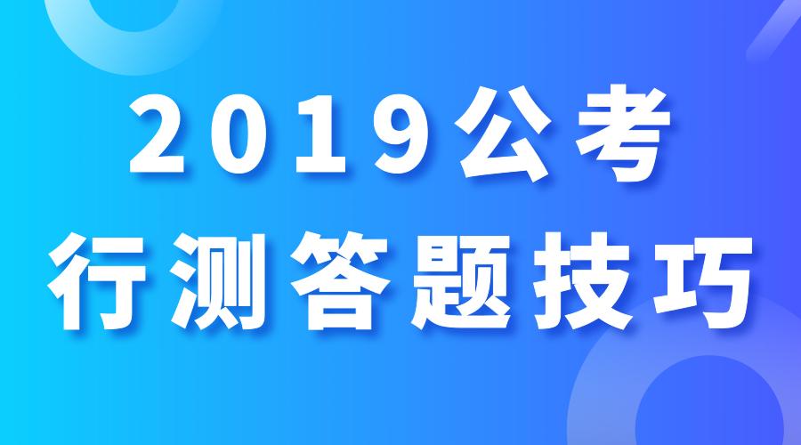 2018年公务员考试行测蒙题大法(升级版)