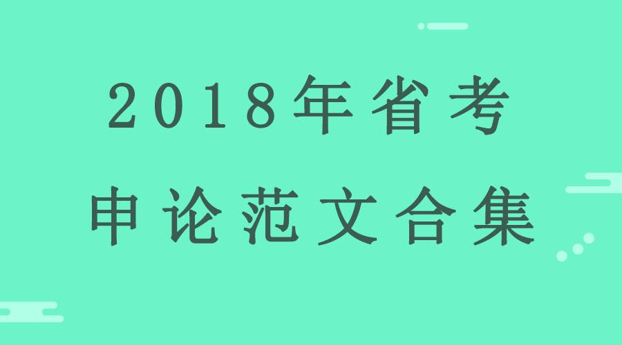 申论范文:2018省考申论范文合集