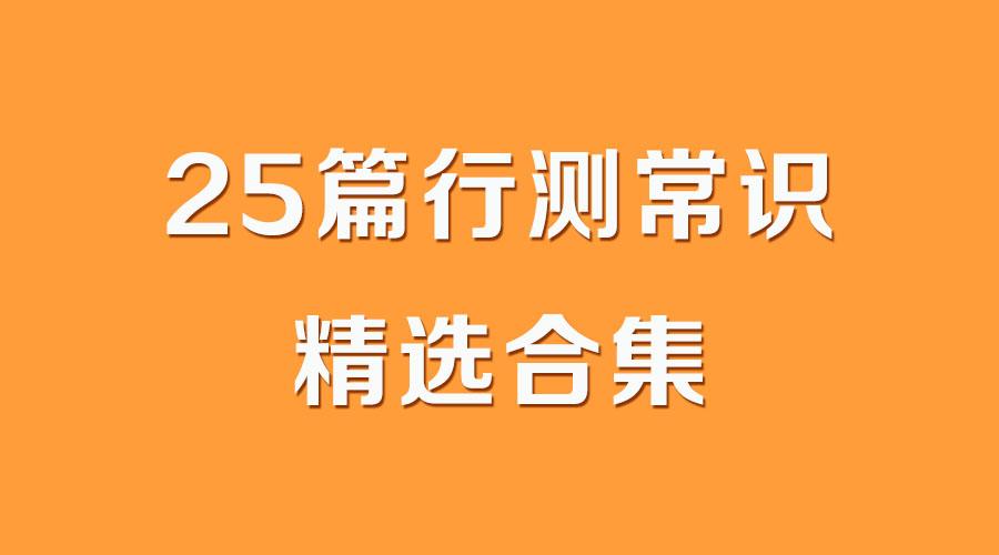 25篇行测常识精选合集!