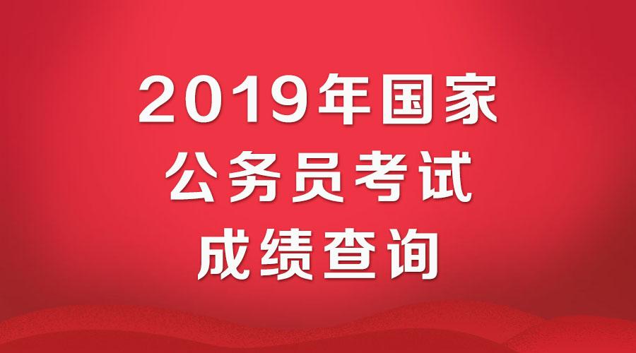 2019年国家公务员考试成绩查询入口