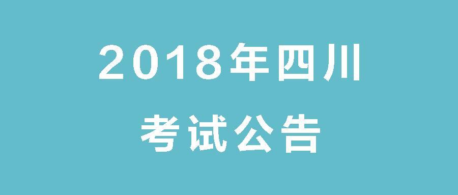 2018年下半年四川公务员考试公告