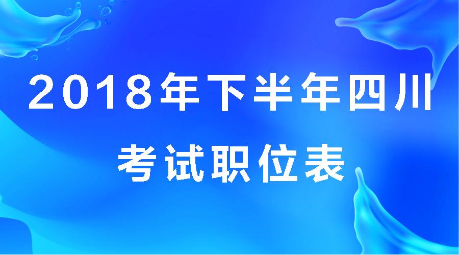 2018下半年四川公务员考试职位表