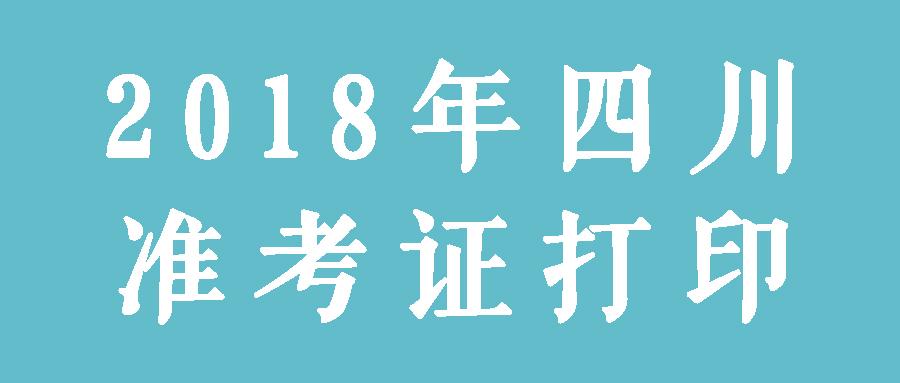 2018下半年四川公务员考试准考证打印入口