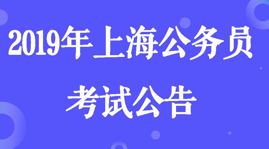 2019年上海市公务员考试公告