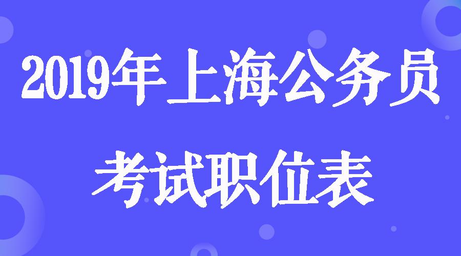 2019年上海公务员考试职位表下载
