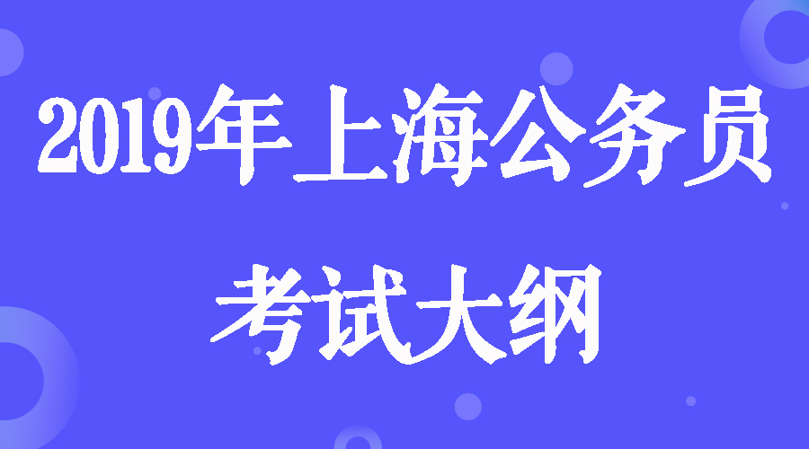 2019年上海公务员考试大纲
