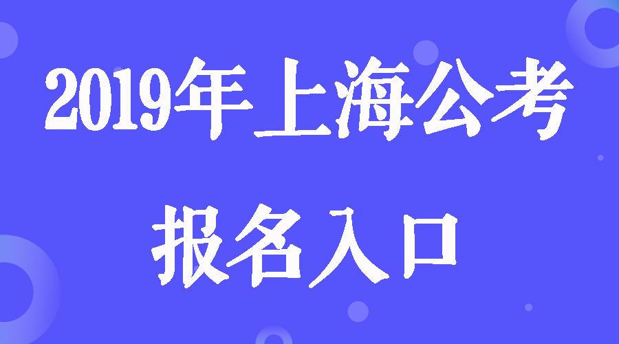 2019年上海公务员考试报名入口
