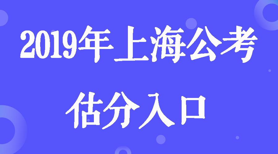 2019年上海公务员考试估分入口
