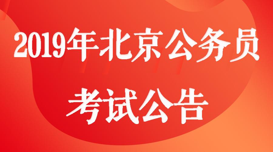 2019年北京公务员考试公告