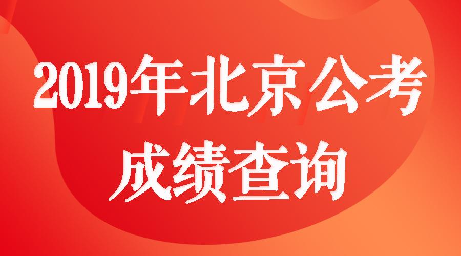 2019年北京公务员考试成绩查询入口