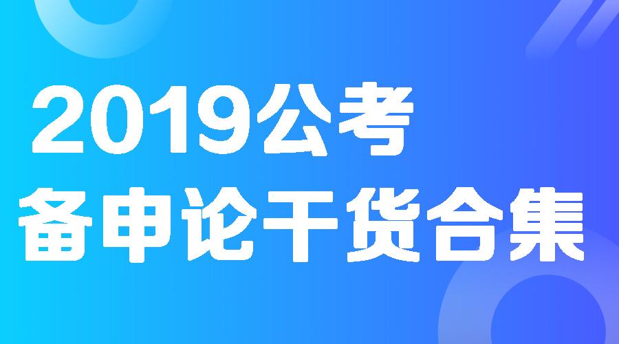 申论答题技巧:2019国考省考必备超全申论干货合集!