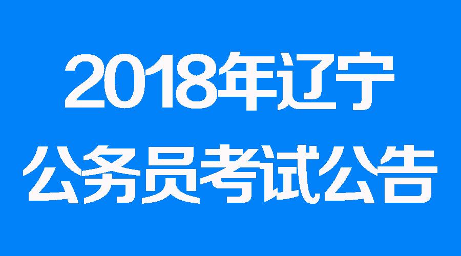 2018年度辽宁省考试录用公务员公告