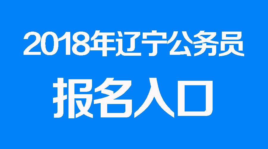 2018年度辽宁省考试录用公务员报名入口