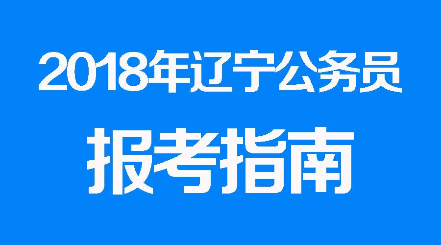 2018年度辽宁省考试录用公务员报考指南