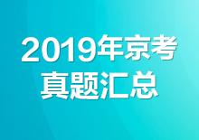 2019年北京公务员考试真题汇总