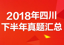 2018下半年四川公务员考试真题汇总
