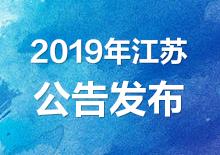2019年江苏公务员考试公告