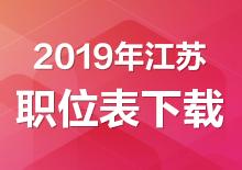 2019年江苏省录用公务员考试职位表