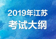 2019年江苏公务员考试大纲