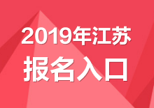 2019年江苏省录用公务员考试报名入口