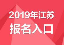 <strong>2019年江苏省录用公务员考试报名入口</strong>