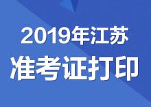 2019年江苏省录用公务员考试准考证打印