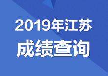 2019年江苏省录用公务员考试成绩查询入口(已更新)