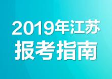 2019年江苏公务员考试报考指南