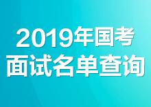中央机关及其直属机构2019年度考试录用公务员笔试划定合格分数线