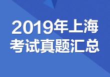 2019年上海公务员考试笔试真题及答案解析汇总