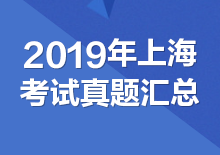 <strong>2019年上海公务员考试笔试</strong>