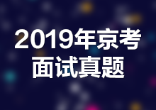 <strong>2019年北京公务员考试面试真题</strong>