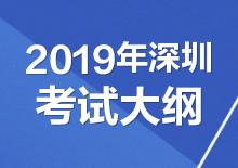 2019年深圳市公务员考试大纲(已发布)