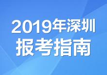 2019年深圳市公务员考试报考指南(已发布)