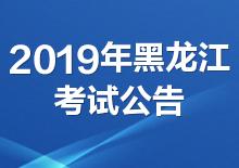 2019年黑龙江公务员考试公告(已发布)