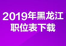 2019年黑龙江公务员考试职位表下载(已发布)