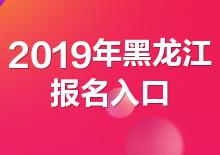 2019年黑龙江公务员考试报名入口(已开通)