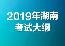 2019年湖南公务员考试大纲(已发布)