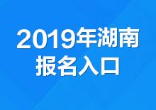 2019年湖南公务员考试报名入口