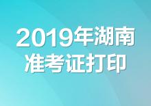 2019年湖南公务员考试准考证打印入口(已更新)