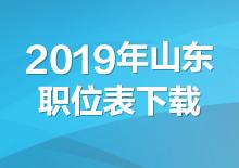 2019年山东公务员考试职位表下载(已发布)