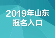 2019年山东公务员考试报名入口