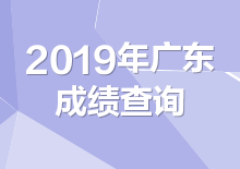 2019年广东公务员考试成绩查询入口(已更新)