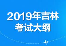 2019年吉林公务员考试大纲