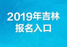 2019年吉林公务员考试报名入口(已开通)