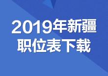 <strong>2019年新疆公务员考试职位表下载(已发布)</strong>