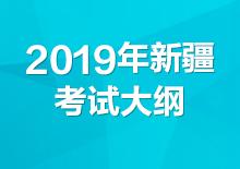 2019年新疆公务员考试大纲(已发布)